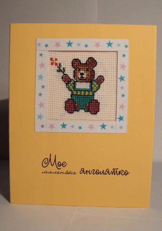 Про ручную, открытка на день рождения вышивка крестиком